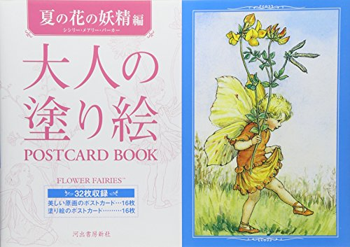 大人の塗り絵POSTCARD BOOK 夏の花の妖精編の詳細を見る
