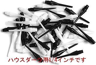 ハウスダーツ用チップ1000本ブラック ダーツマシンパーツ 業務用チップ 1/4インチ
