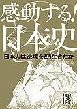 感動する!日本史 日本人は逆境をどう生きたか (中経の文庫)