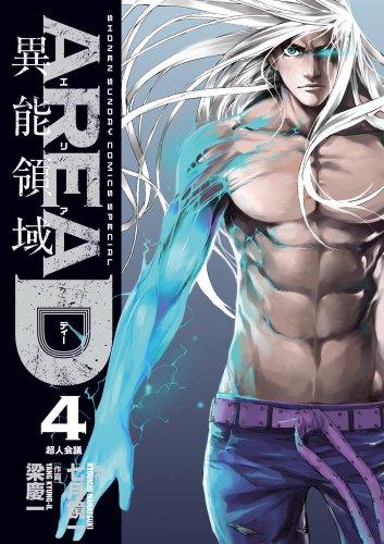 AREA D 異能領域 (4) (少年サンデーコミックススペシャル)の詳細を見る