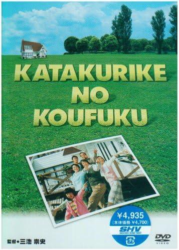 松竹ホームビデオ『カタクリ家の幸福』
