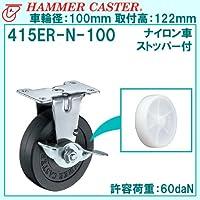 ハンマーキャスター 415ER-N-100mm 固定式・平付け・ナイロン車・ストッパー付