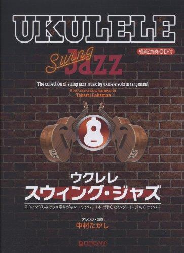 ウクレレ/スウィング・ジャズ 模範演奏CD付の詳細を見る