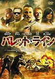 バレット・ライン[DVD]
