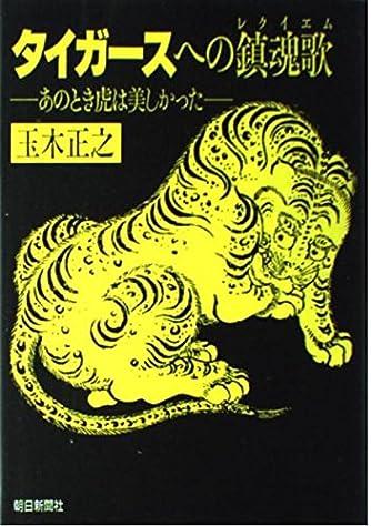 タイガースへの鎮魂歌(レクイエム)―あのとき虎は美しかった