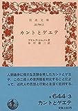 カントとゲエテ (岩波文庫 青 644-3)