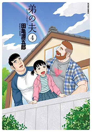 弟の夫(4) (アクションコミックス(月刊アクション))の詳細を見る