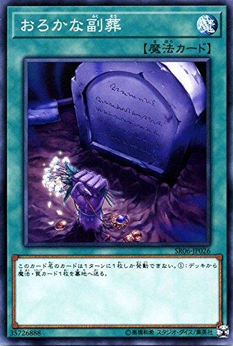 遊戯王 おろかな副葬 ノーマル ストラクチャーデッキ 闇黒の呪縛 SR06 ストラクチャー デッキ