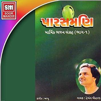 Parasmani Marmik Bhajan Sangrah, Pt. 01