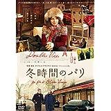 冬時間のパリ [DVD]
