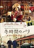 冬時間のパリ[DVD]