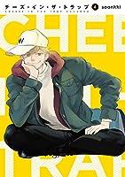チーズ・イン・ザ・トラップ(4)