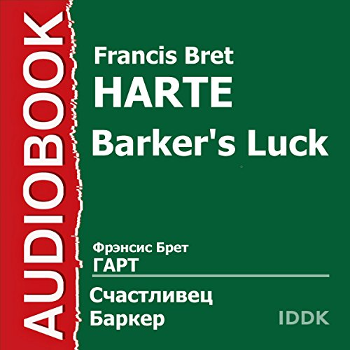 Barker's Luck [Russian Edition] audiobook cover art