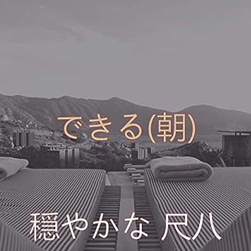 できる(朝)