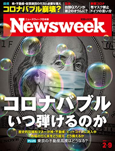 Newsweek (ニューズウィーク日本版)2021年2/9号[コロナバブルいつ弾けるのか]