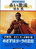 赤い激流―グイン・サーガ(61) (ハヤカワ文庫JA)