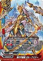 バディファイト/S-BT01-0075 剣の守護者 ガル・アイナー【シークレット】