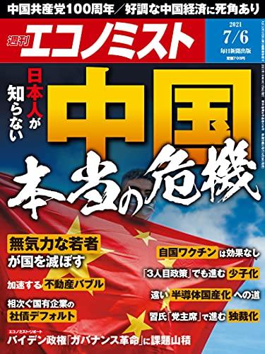 週刊エコノミスト 2021年7月6日号 [雑誌]