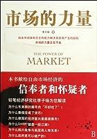 市场的力量