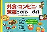 外食・コンビニ・惣菜のカロリーガイド