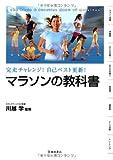 完走チャレンジ! 自己ベスト更新! マラソンの教科書 (池田書店のスポーツ練習メニューシリーズ)