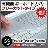Lesance NB 15GSN7000-i7-TRB-FFXIV で使えるフリーカットタイプ(日本製)