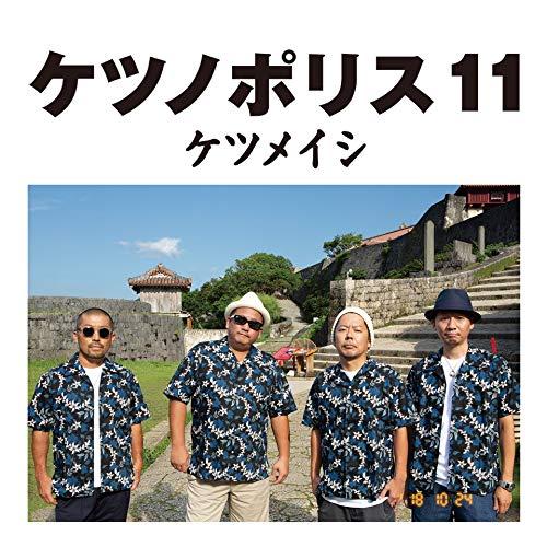 ケツノポリス11(ALBUM)
