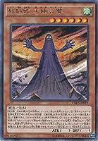 遊戯王 妖仙獣大幽谷響 レア CROS-JP019-R