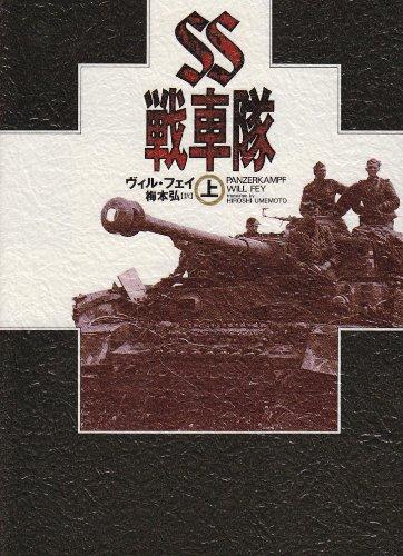 SS戦車隊〈上〉