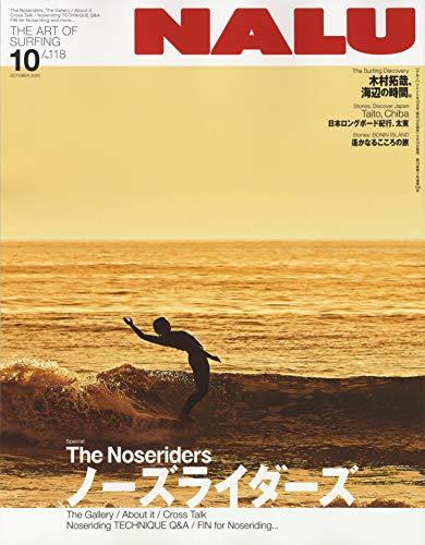 NALU(ナルー) 2020年10月号