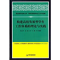 Constructing the Theory and Practice of developing type of student work system (College Moral)(Chinese Edition)