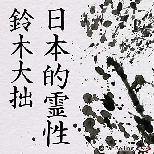 『日本的霊性』のカバーアート