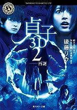 表紙: 貞子3D 2 ──再誕 (角川ホラー文庫) | 鈴木 光司