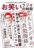 お笑いラジオの時間 (綜合ムック)
