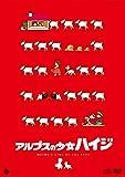 アルプスの少女ハイジ ベスト アルムの山/ハイジとクララ CD付初回限定版 DVD
