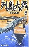 列島大戦 NEOジャパン―運命の転換 (RYU NOVELS)