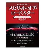 スピリット・オブ・ロードスター ~広島で生まれたライトウェイトスポーツ
