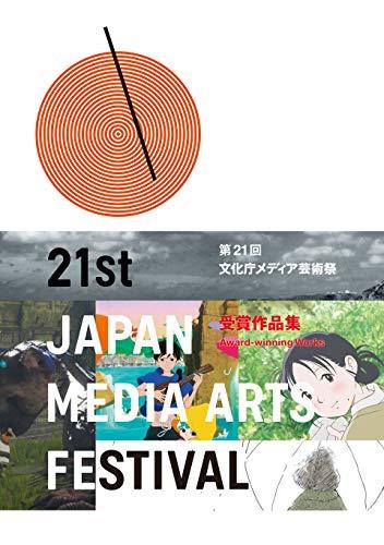第21回文化庁メディア芸術祭 受賞作品集