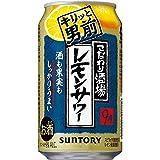 こだわり酒場のレモンサワー キリッと男前 350ml ×24缶