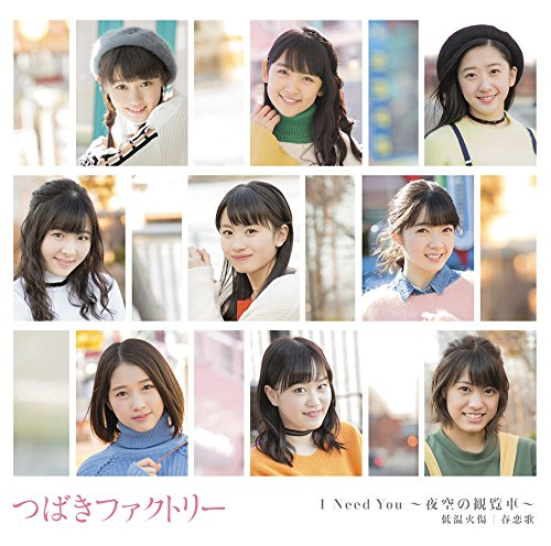低温火傷 / 春恋歌 / I Need You ~夜空の観覧車~(初回生産限定盤C)(DVD付)