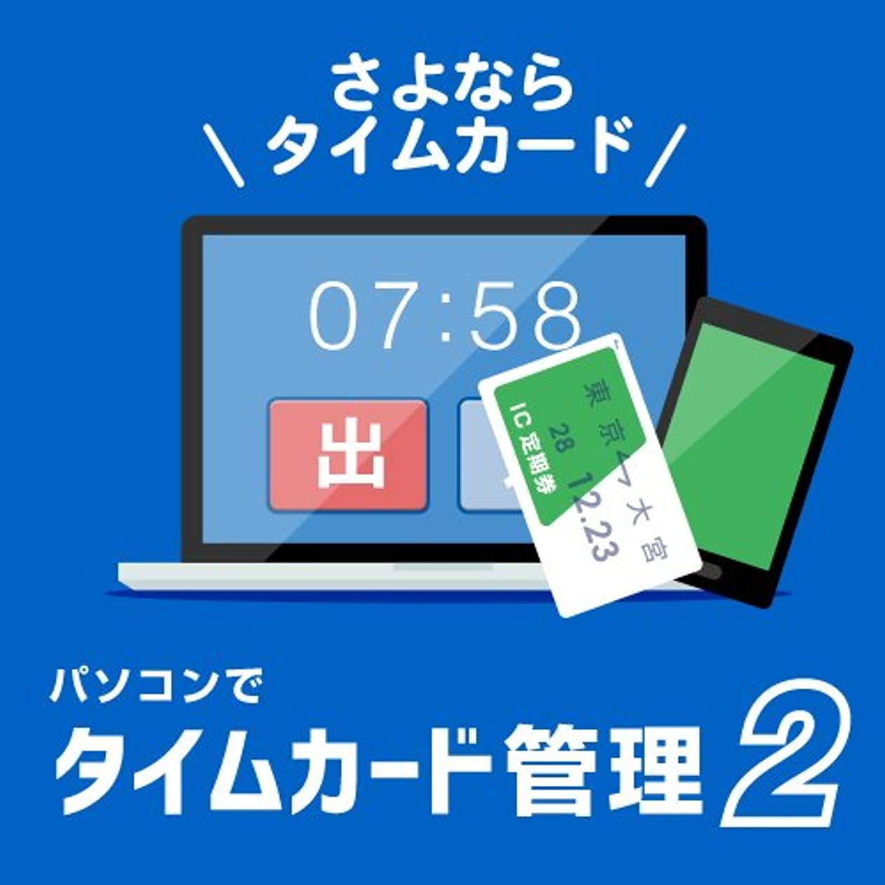 時間とともに会話レモンパソコンでタイムカード管理2|ダウンロード版