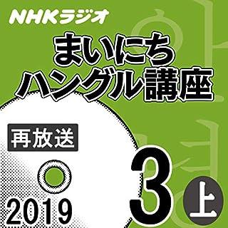 『NHK まいにちハングル講座 2019年3月号(上)』のカバーアート