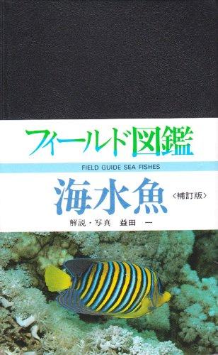 海水魚 (フィールド図鑑)の詳細を見る