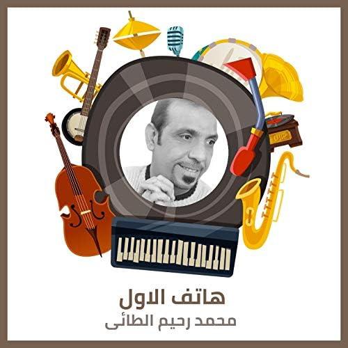 محمد رحيم الطائى