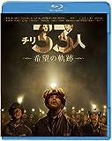 チリ33人 希望の軌跡[Blu-ray/ブルーレイ]