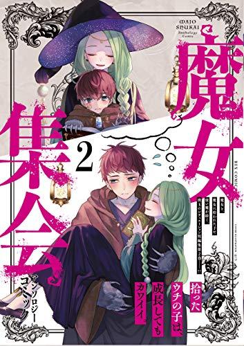 魔女集会アンソロジーコミック: 2 (REXコミックス)の詳細を見る