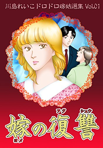 The Sordid Stories by Reiko Kawashima Vol01 (Japanese Edition)