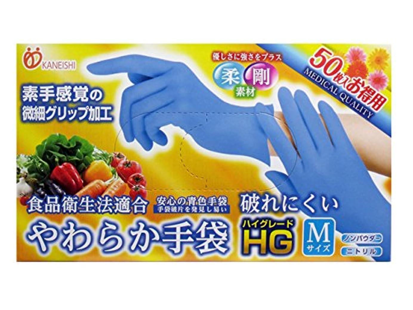 乏しい誤解させる小道具使い捨て手袋【カネイシ やわらか手袋HG二トリル手袋 粉無スーパーブルー】500枚(50枚入X10箱) 3サイズ選択可 (Mサイズ)