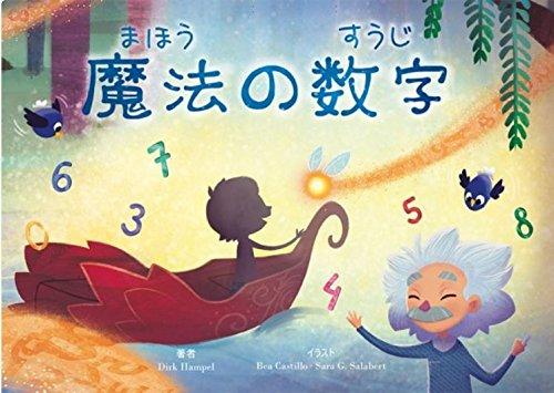 My Magic Storyが贈るオーダーメイド仕立ての子ども向け絵本 「魔法の数字」0-10歳対象