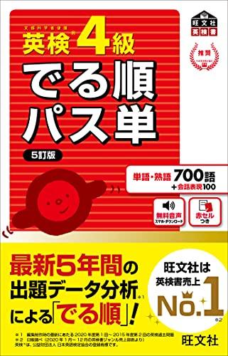 【音声アプリ対応】英検4級 でる順パス単 5訂版 (旺文社英検書)